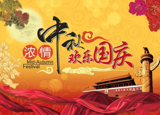Mid-autumn Festival and National Holiday .jpg